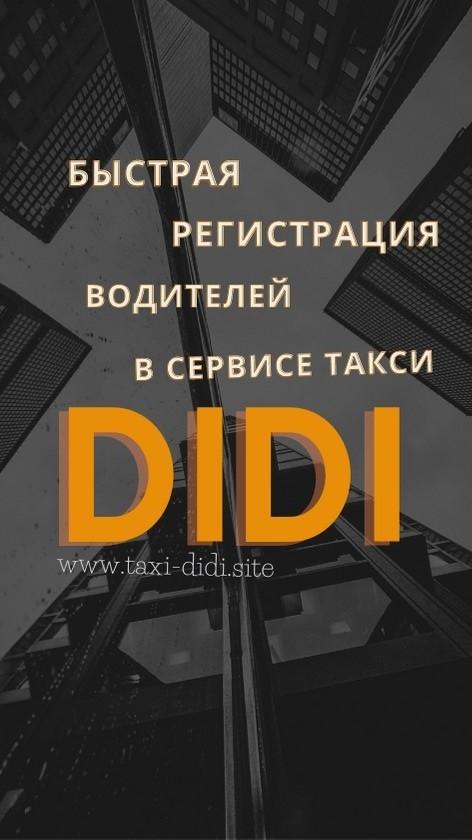 Работа водителем ДиДи такси Кострома